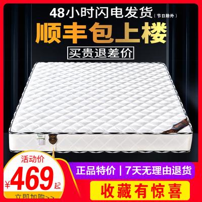 舒适床垫软硬两用1.8m1.5米酒店双人椰棕弹簧床垫经济型20cm厚