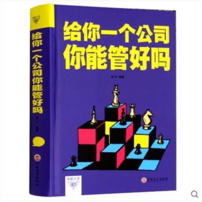 给你一个公司你能管好吗 企业团队经营管理类书籍畅销书 别输在不懂说话上 团队管理书籍 管理学书籍 经营之道 管理类