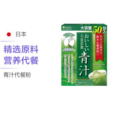 【减肥瘦身】ISDG 大麦青汁 50支/袋 日本进口 膳食纤维 170克