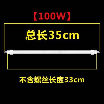 康寶消毒柜加熱燈管220v遠紅外線高溫電發熱管300W通用配件石英管 不含螺絲長度33厘米100W 一