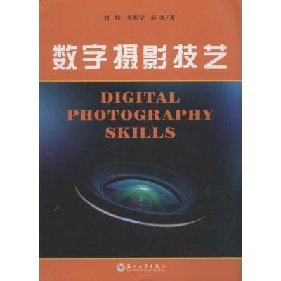 數字攝影技藝9787567223165蘇州大學出版社