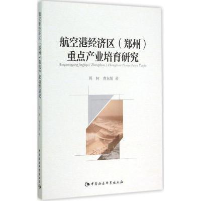 航空港經濟區(鄭州)重點產業培育研究