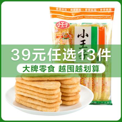 【39元任選13件】小王子鮮米餅 香脆仙貝餅干香雪餅雪米餅兒童休閑膨化零食特產 63g