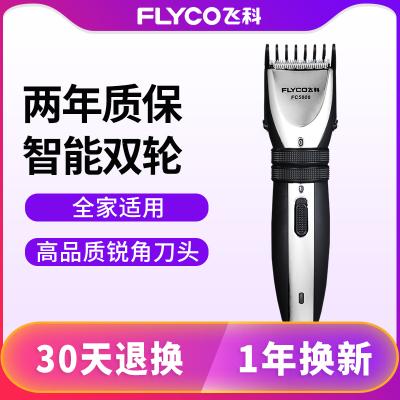 飛科理發器 FC5808 電推剪 成人理發器 電推剪 成人兒童電推子 家用理發器 自己剪發美發器