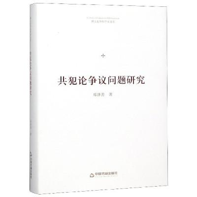 共犯論爭議問題研究(精)/博士生導師學術文庫