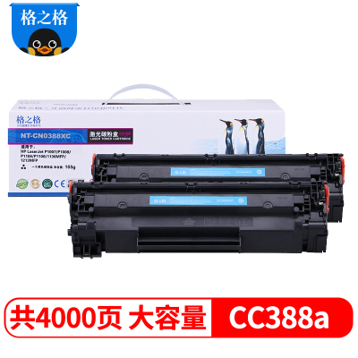 格之格CC388A大容量硒鼓雙只裝適用惠普P1106 P1007 P1008 M126a M1136墨盒388a硒鼓