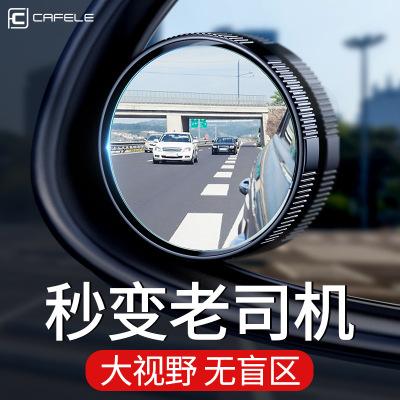 【升级版两只装】卡斐乐 汽车后视镜小圆镜倒车盲点镜 反光盲区辅助神器防水升级版 反光镜神器
