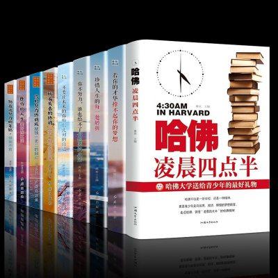 1105全9册 哈佛凌晨四点半 所有失去都会归来 你不努力谁也给不了你想要的生活没人能 你的努力终将成就青春励志书籍