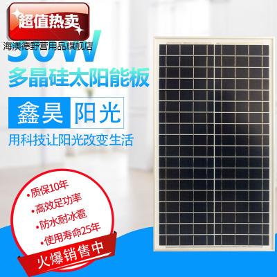 工厂直销家用太阳能电池板18V10W20W30W50W100W充12V电瓶光伏 多晶30W18V640X350X25mm