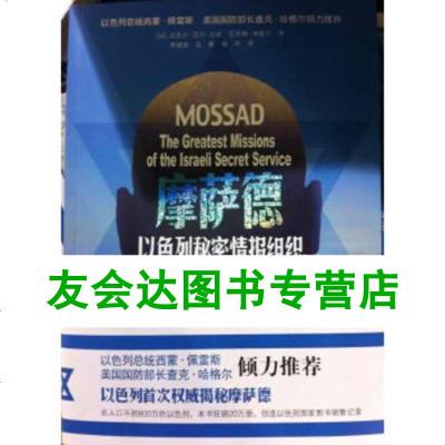 正版 摩薩德:以色列情報組織重大行動9787506567558(以)巴爾祖海爾,中國人民解放放心購買