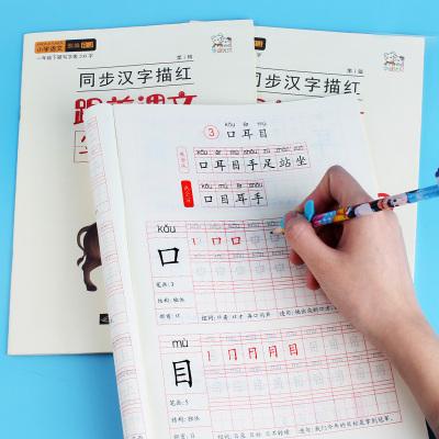 人教部編版一年級上下冊3本語文教材同步跟著課文寫漢字帶拼音筆畫組詞造句練字一年級寫字貼200字生字表課課練兒童鉛筆描紅天