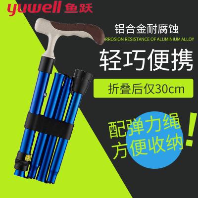 鱼跃拐杖YU838折叠登山杖助行手杖多功能轻便徒步爬山户外装备便携