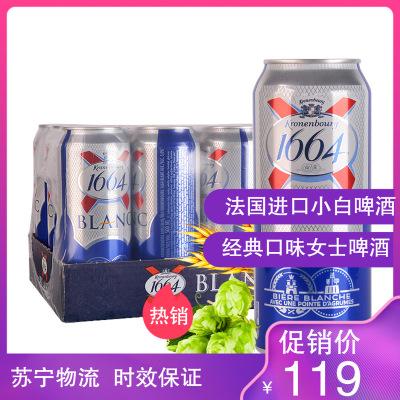 法國 克倫堡凱倫1664啤酒小麥白500ml*12罐裝 精釀啤酒 女士經典啤酒大罐 整箱