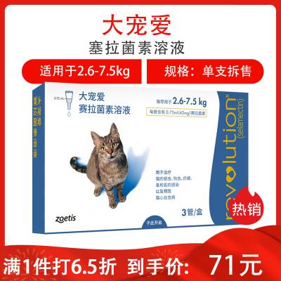 美国进口 大宠爱 猫咪驱虫药 体内外驱虫滴剂 去除螨虫虱子跳蚤耳螨蛔虫等 2.6-7.5 单只拆售