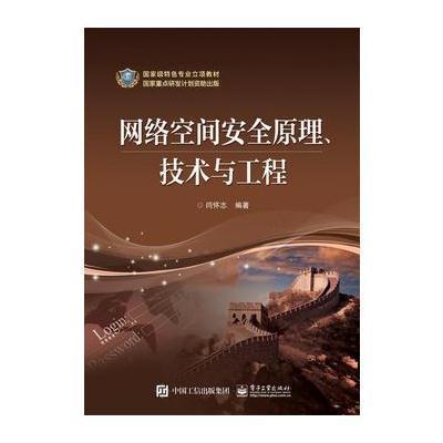 正版書籍 網絡空間安全原理、技術與工程 9787121307768 電子工業出版社