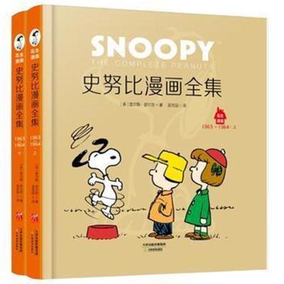 全新正版 史努比系列:史努比漫画全集:1963~1964(全二册)(中英双语对照,