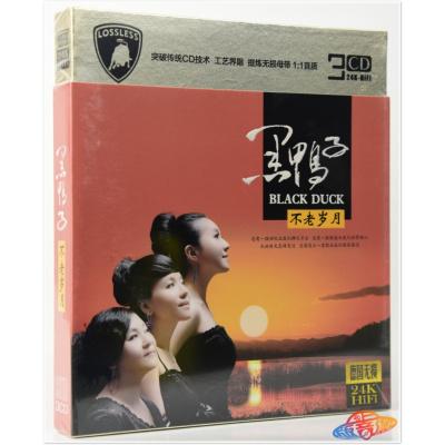 黑鸭子合唱组烧精选正版专辑HiFi音质歌曲光盘汽车载CD音乐碟片