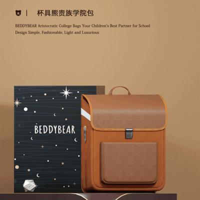 杯具熊beddybear貴族學院包雙肩包純色護脊減負英倫學院小學生書包