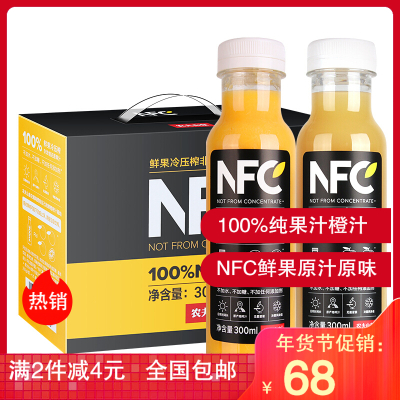 农夫山泉NFC果汁鲜果冷压榨100%纯橙汁300ml*10瓶 礼盒装饮料