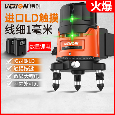 VCHON紅外線水平儀綠光高精度激光平水儀藍光超亮2線3線5線自動投線儀 綠光2線(防摔箱+數顯鋰電x2)