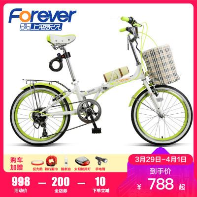 永久forever便攜自行車20寸7級變速高碳鋼車架時尚韓式炫彩男女士休閑/學生折疊單車20寸(長距騎行)