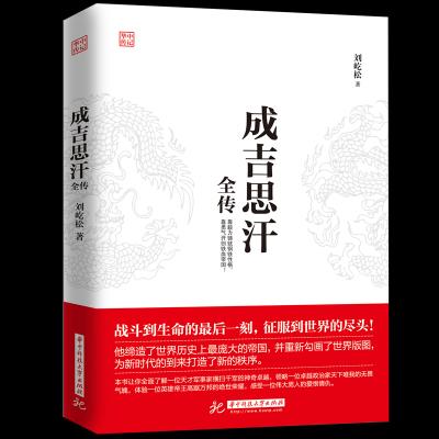 """正版 成吉思汗全传 意志征服世界讲述""""狼图腾""""背后的征服者一生杀伐谋断的智慧与意志 历史知识读物 中国古代史人物传记"""