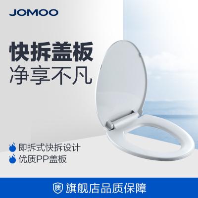JOMOO九牧衛浴 無即熱型馬桶蓋通用加厚座便器蓋板緩降緩沖馬桶圈不含遙控U型配件老式坐便器蓋板