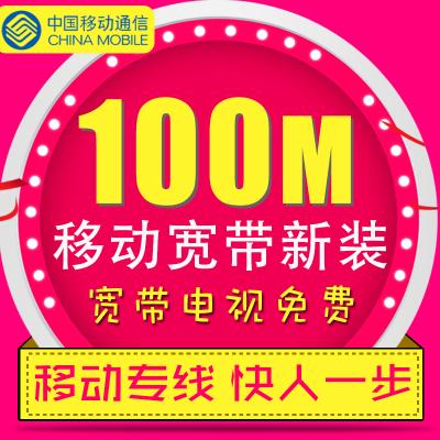 浙江宁波宽带包年新装 移动有线光宽带新装 100M一年宽带办理缴费