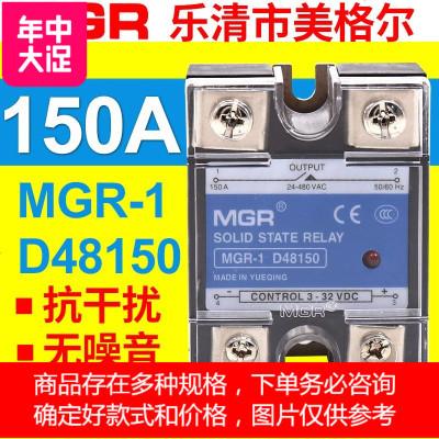 150A美格尔固态继电器220V小型单相直流控交流12V24V40A20A-1D4825 定制