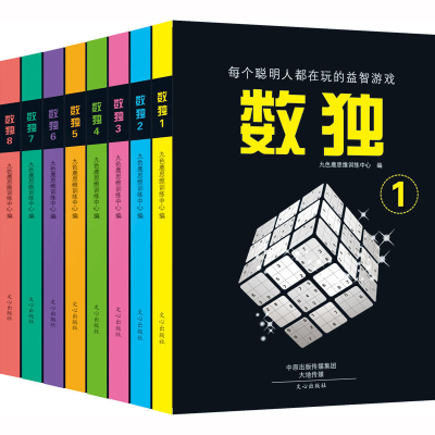 數獨合集 1-8冊 7-12歲兒童益智游戲書 左右腦智力開發書籍