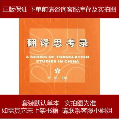 翻译思考录(华翻译研究丛书第辑) 许钧 湖北教育出版社 9787535123411