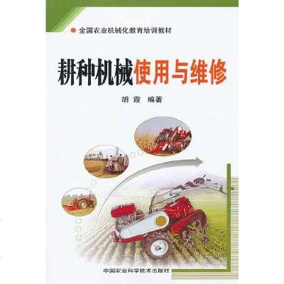 1005耕种机械使用与维修