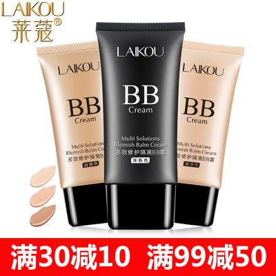 莱蔻多效修护隔离BB霜50g 保湿裸妆隔离遮瑕粉底液彩妆化妆品 自然色