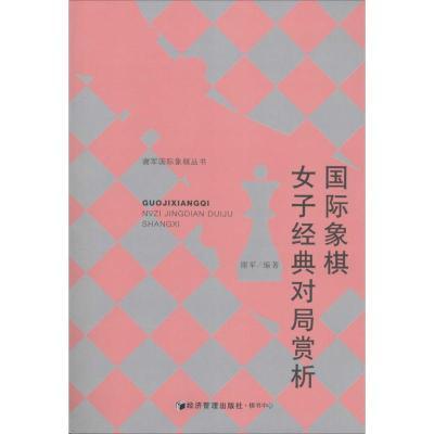 正版 *象棋女子*对局赏析 无 经济管理出版社 9787509629154 书籍
