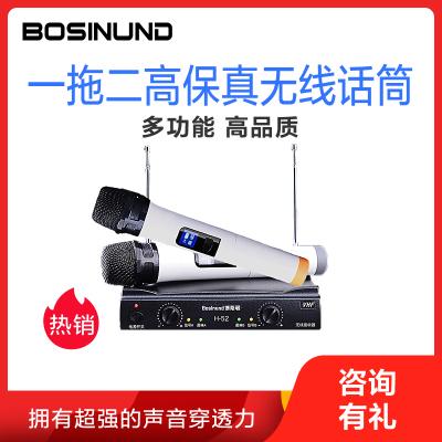 bosinund/博斯顿H52无线话筒 2.0声道 高保真一拖二K歌家庭会议演出演讲话筒 专业音箱话筒