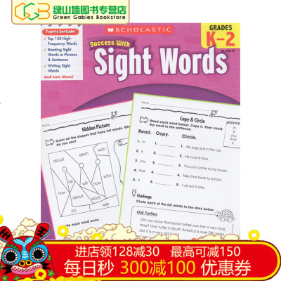 学乐成功系列 Scholastic Success with Sight Words Grade K-2 常见字练习