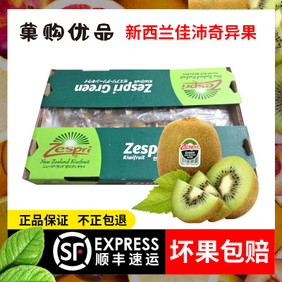 新西蘭ZESPRI佳沛奇異果 進口綠心獼猴桃 新鮮綠果 孕婦水果 15只裝