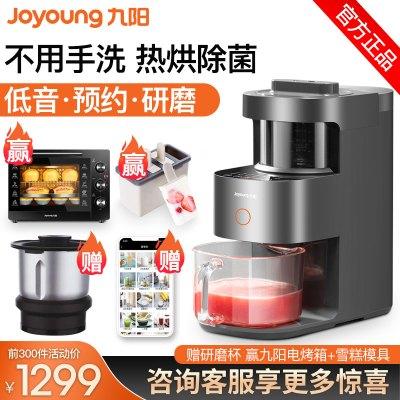 九陽(Joyoung) 破壁機 家用低音豆漿機 免手洗多功能榨汁機全自動可預約攪拌機輔食機沙冰磨粉 L12-Y3鄧倫推薦