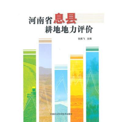 河南省息县耕地地力评价