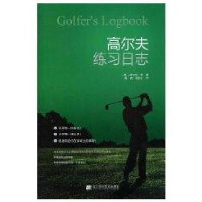 高爾夫練習日志皮爾斯·李9787538161861遼寧科學技術出版社