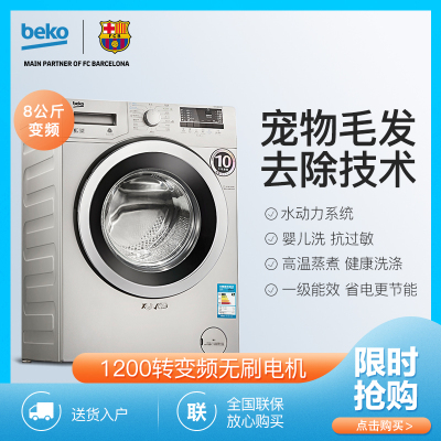 倍科洗衣机 EWCV 8632 BSI
