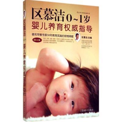 WX1區慕潔0-1歲嬰兒養育威指導(修訂本)