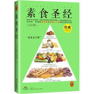 素食[美]布蘭達·戴維斯, [美]威桑托·梅琳娜9787535959768廣東科技出版社