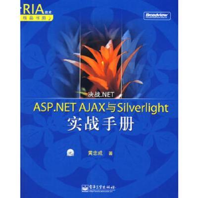 正版 RIA技術精品書廊:ASPNET AJAX與Silverlight實戰手冊黃忠成
