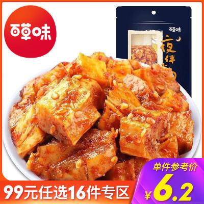 百草味 肉类零食 麻辣味牛板筋63g 零食牛肉干小包装牛筋袋装任选