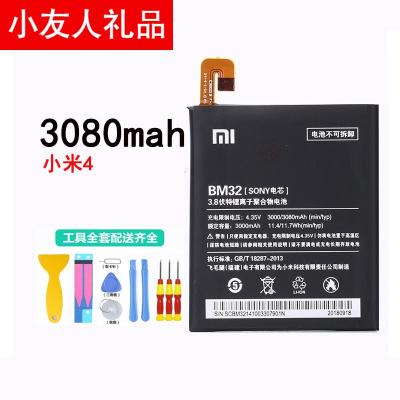 小米5原装5s/4C/6/2/NOTE4X/max2红米note3手机mix电池标准版