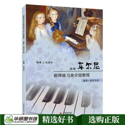 正版 新編車爾尼鋼琴練習曲分級教程 基礎一級至五級 冼勁松 鋼琴練習曲 奧地利近代 鋼琴練習曲入門基礎教程教材書籍