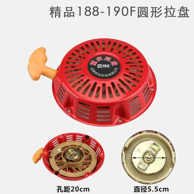 定做 定做汽油機發電機配件2/3千瓦6.5kw水泵拉盤170f微耕機188/190啟動器
