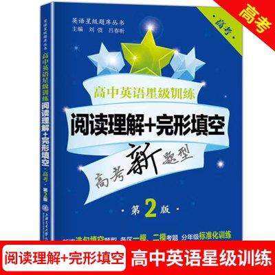 高中英語星級訓練 高考 閱讀理解與完形填空 高考新題型 第2版 高中英語專項訓練 高考英語真題 高考必備復習資料 高考必
