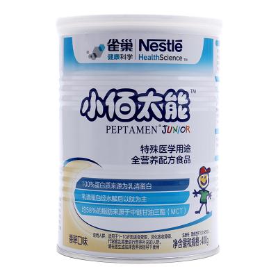 雀巢健康科學小佰太能 400g 香草口味(1-10歲適用)全營養配方粉瑞士進口乳清蛋白